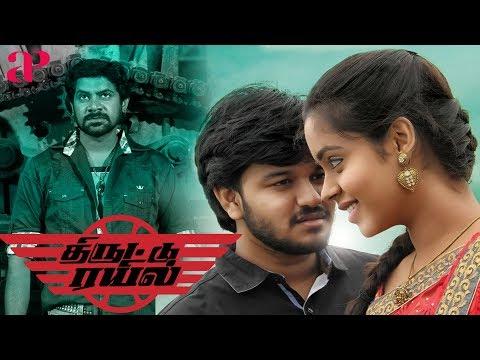 Thiruttu Rail Tamil Full Movie | Rakshan | Kethi | Latest Tamil Full Movies | AP International