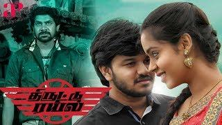 Thiruttu Rail Tamil Full Movie   Rakshan   Kethi   Latest Tamil Full Movies   AP International