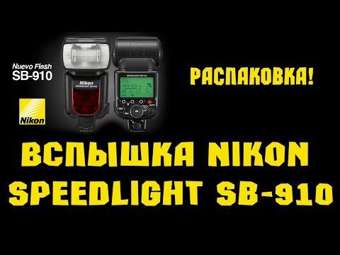Фотошкола рекомендует: Обзор вспышки Nikon SpeedLight SB-910 - YouTube