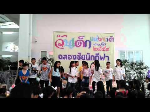 ประถมสาธิตบ้านสมเด็จ วันเด็ก59 เต้น1