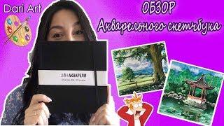 Идеальный акварельный скетчбук!? Обзор и выбор нового видео урока! #Dari_Art