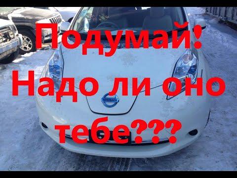 Не покупайте Nissan Leaf Ниссан Лиф  Много минусов  Может кому то это видео поможет принять решение.