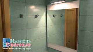Ремонт ванной комнаты в СПб(Ремонт ванной комнаты с совмещением. Капитальный ремонт ванной и туалета под ключ. Указаны продолжительнос..., 2015-07-01T07:55:09.000Z)