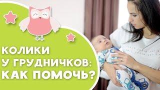 колики у грудничков: как помочь? Любящие мамы