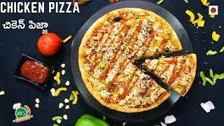 chicken pizza | చికెన్ పిజ్జా | perfect chicken pizza recipe | kks culinary space |