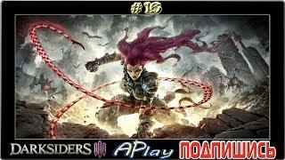 Darksiders III ► Шрам ► Прохождение #16
