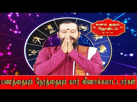 Tamil Astrology | Tamil Horoscope | வளம் தரும் ஜோதிடம் | Captain Tv |  #astrology | #horoscope | #CaptainTv |    Like: https://www.facebook.com/CaptainTelevision/ Follow: https://twitter.com/captainnewstv Web:  http://www.captainmedia.in