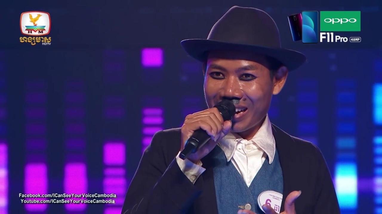 ហើយឡើងអ៊ីចឹង! ធ្វើស៊ី បូព្រឹក្សម៉្លេះ?  - I Can See Your Voice Cambodia (Week 9 - 07 04 2019)