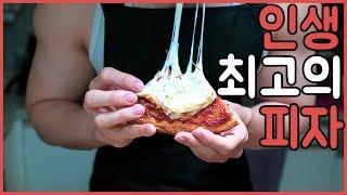 피자 매니아의 피자 인생을 바친 영상