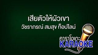 เสียตัวให้ผัวเขา - วัชราภรณ์ สมสุข ท็อปไลน์ [Karaoke Version] เสียงมาสเตอร์