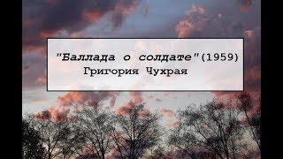 """""""Баллада о солдате"""" (1959)"""