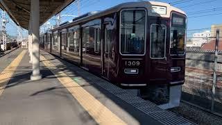 【試運転】阪急1300系1309F&東海道新幹線 上牧駅通過