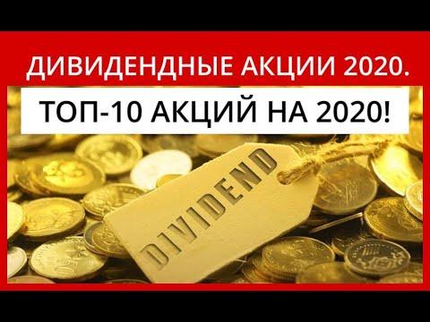 Дивидендные акции в 2020 году. Инвестиционный портфель 2020. Топ-10 дивидендных акций на 2020 год.