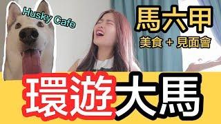 [VLOG] 馬六甲Husky Cafe + 美食 + 觀眾見面會~決定環遊馬來西亞啦! Part 1