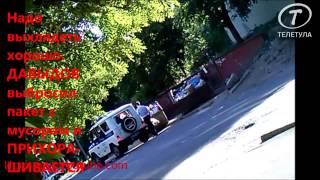 В Туле полковник полиции ездил на служебном УАЗе выбрасывать мусор из квартиры. 29.06.2015