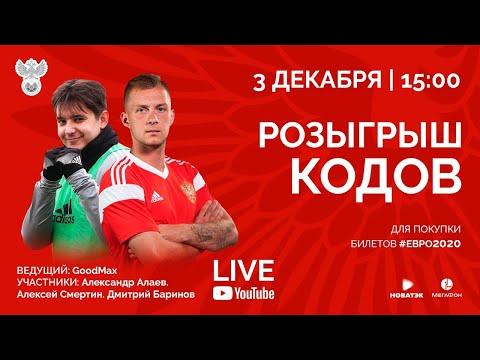 Розыгрыш кодов для покупки билетов #ЕВРО2020