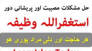 Har Hajt Mushkal Praishani Dur Karny Ka Wazifa - Astaghfirullah Ka Wazifa