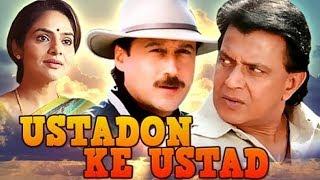 Ustadon Ke Ustad | Hindi Action Full Movie | Mithun Chakraborty, Jackie Shroff, Madhoo | NH Studioz