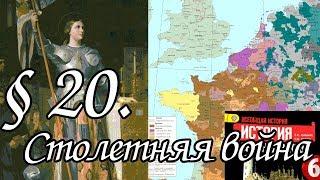 История 6 класс. § 20. Столетняя война