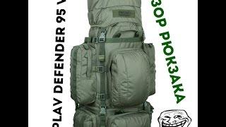 Тактический рюкзак  SPLAV