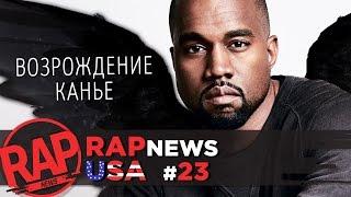 KANYE WEST не сошёл с ума; перестрелки рэперов; METHOD MAN в кино; Worldstarhiphop #RapNews USA 23