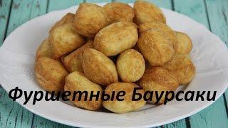 Как приготовить казахские баурсаки/ Рецепт очень простой и вкусный
