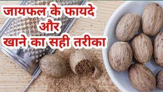 Jaifal(Nutmeg) Benefits And Side Effects    जायफल के फायदे और नुकसान    Sonam's Lifestyle   