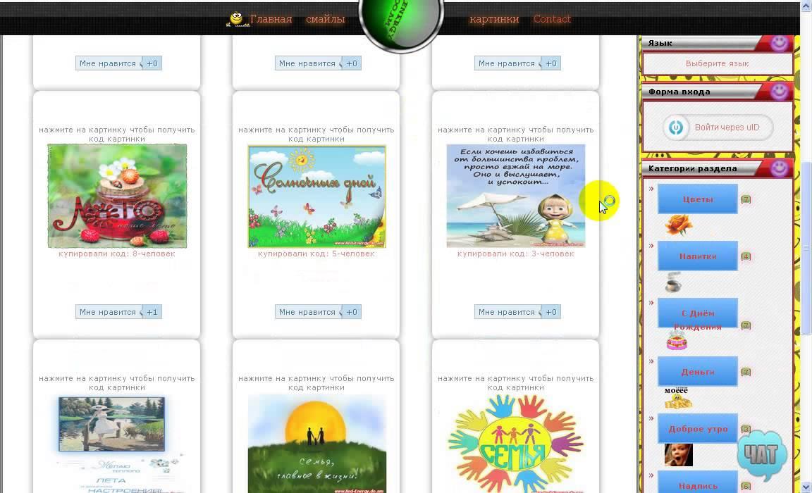 Акварельная, коды на картинки и смайлы для одноклассников