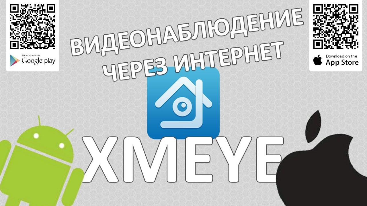 Настройка программы XMEYE для просмотра видеонаблюдения через интернет (How to setup XMEYE App)