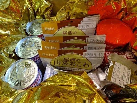 Emergency Food Pack Tokyo Japan