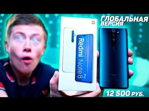 КУПИЛ Redmi Note 8 Pro и ОФИГЕЛ! Игровой МОНСТР с NFC, 4 500 Mah, камерой 64 MP за 12 500 РУБЛЕЙ..