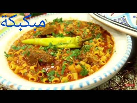 mbakbka  libyan pasta المبكبكة الليبية مكرونة جارية تحححفة