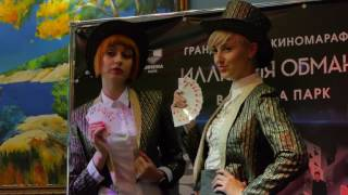 Премьера фильма «Иллюзия обмана 2» в СИНЕМА ПАРК Ульяновск