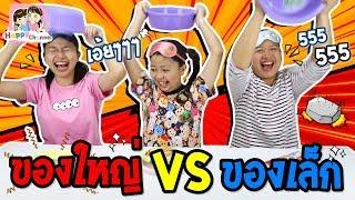 ของใหญ่-vs-ของเล็ก-ใครแพ้โดนทำโทษ-พี่ฟิล์ม-น้องฟิวส์-happy-channel