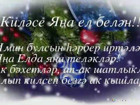 Поздравление на татарском