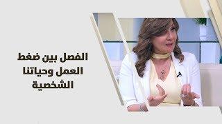 إيمان حمزة - الفصل بين ضغط العمل وحياتنا الشخصية