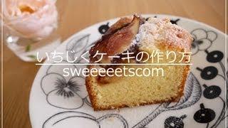 いちじくケーキの作り方 ( How To Make Fig Cake. )