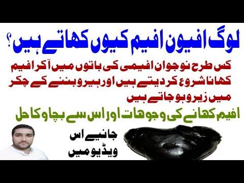 Download Opium/Afeem/Kis tra Log afeemi ki bato me aa k Afeem khana shoro krte hn?is se bachao kese mumkin he