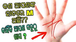 M Hand Sign on Palm | Astrology in ODIA | What Happens if letter M on Your Hand | wow google