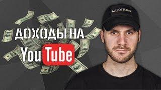 [Блог №10] Сколько я зарабатываю на YouTube