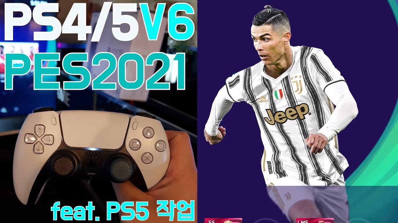PS4/5 PES2021 V6 패치 적용 영상 투아트 플스방(신림동)