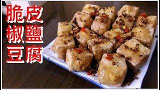 脆皮椒鹽豆腐 香脆好好食啊 簡單易做 (想看我更多影片記得訂閱)
