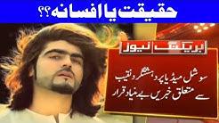 Anger on social media after Waziristan man killed in Karachi 'encounter'   Dunya News