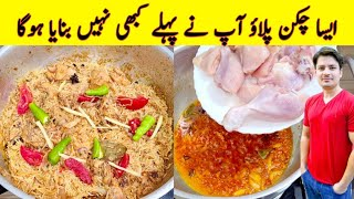 Chicken Pulao Recipe By ijaz Ansari   Pulao Recipe  
