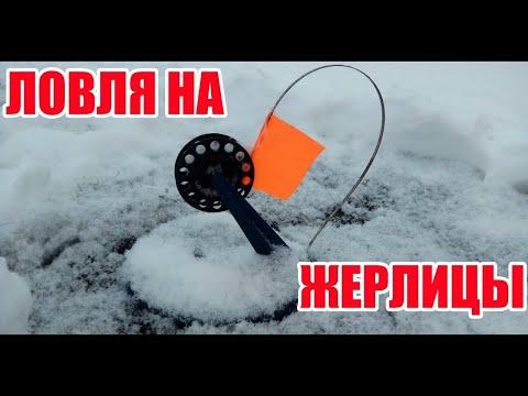 Зимняя рыбалка 2019!!!ЛОВЛЯ СУДАКА ЩУКИ НА ЖЕРЛИЦЫ!!!