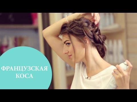 Французские косы: 6 быстрых причесок на каждый день | G.Bar | OhMyLook!