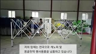 캐노피설치/캐노피판매/접이식척막/자바라천막/캐노피렌탈 …