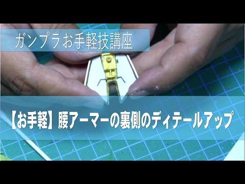 【ガンプラ小技】お手軽!腰アーマー裏のディテールアップしよう!!