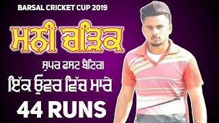 44 Runs One Over | Mani Charik Super Fast Batting | Cosco Cricket Video | Barsal Cricket Cup 2019