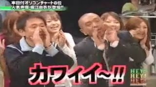 potato quality -Horie Yui is 31 years old when this show is aired (...